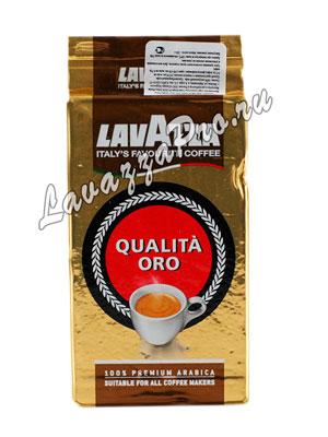 Кофе Lavazza молотый Qualita Oro 250 гр в/у