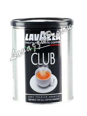 Кофе Lavazza молотый Club ж/б 250 гр