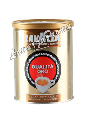 Кофе Lavazza молотый Qualita Oro 250 гр ж/б